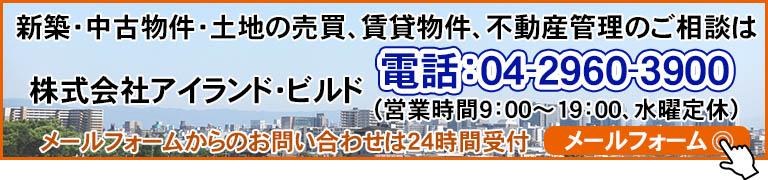 不動産売買、賃貸物件仲介、不動産総合管理のアイランドビルド 埼玉県入間市