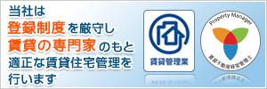 埼玉県入間市、狭山市、飯能市、日高市。賃貸不動産経営管理士が在籍している不動産屋です。
