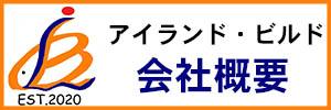 埼玉県入間市、狭山市、飯能市、日高市とその近郊の不動産販売・仲介・管理ならアイランドビルドへ。